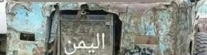 وزارة دفاع شرعية المهجر تؤكد الانسحاب التكتيكي في جبهة نهم وتقول المعركة مستمرة