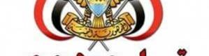 قرار جمهوري يمني بتعيين حافظ معياد محافظاً للبنك المركزي اليمن