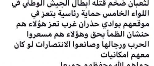 بدون مشاركة طيران التحالف وبدون أحذية : جيش الشرعية في تعز يقتل ثعبانا كبيرا