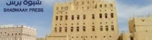 منظمات مجتمع مدني وأكاديميون ونشطاء حقوقيون في شبوه يصدرون بيانا هاما