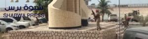 """انتقالي #حضرموت يدين استخدام العنف ضد المحتجين ويصفه بالمنحى الخطير """"بيان"""""""