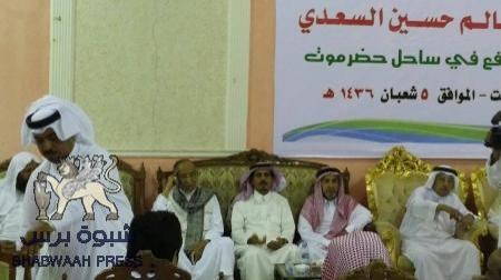 أبناء يافع في الرياض يقيمون حفل عشاء على شرف الشيخ السعدي