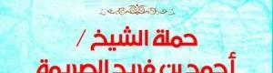 مؤسسة النور الفريد تؤكد استمرار تقديم خدماتها لمرضى حمى الضنك في عدن