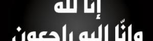 ''شبوه برس'' يعزي المفكر والسياسي اليمني د ''عبده سعيد المغلس'' بوفاة ابن عمه