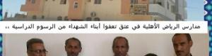 مدارس أهلية في عتق تعفي أبناء الشهداء من الرسوم الدراسية