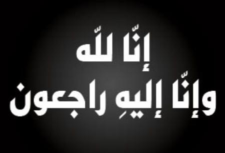 السيد الجفري وحزب الرابطة ينعيان الشخصية الوطنية عبدالرحمن عاصم