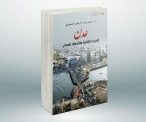 عدن .. الحرية الثقافية والتقهقر المدني. (كتاب)